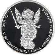 1 Hryvnia (Archangel Michael; Silver Proof Issue) -  obverse