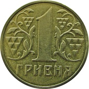 1 Hryvnia (with mintmark) -  reverse
