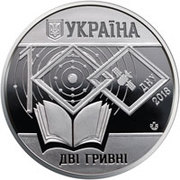 2 Hryvni (100th Anniversary of Dnipro National University) -  obverse