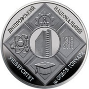 2 Hryvni (100th Anniversary of Dnipro National University) -  reverse