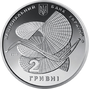 2 Hryvni (Oleksii Pohorielov) -  obverse
