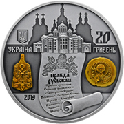 20 Hryven (1000 years since the reign of  Yaroslav the Wise) -  obverse