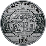 20 Hryven (1000 years since the reign of  Yaroslav the Wise) -  reverse