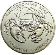 2 Hryvni (Freshwater Crab) -  reverse