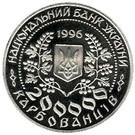 200 000 Karbovantsiv (Lesya Ukrainka) – obverse