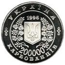 200 000 Karbovantsiv (Chornobyl Disaster) – obverse