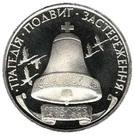 200 000 Karbovantsiv (Chornobyl Disaster) – reverse
