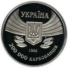200 000 Karbovantsiv (First Participation in Olympics) – obverse