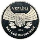 200 000 Karbovantsiv (Modern Olympics) – obverse
