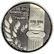 200 000 Karbovantsiv (Modern Olympics) – reverse