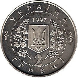Ukraine 2 Hryvni 1996 1997 aUNC Coins of Ukraine Lemberg-Zp