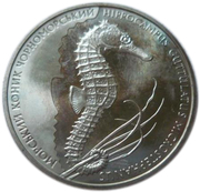 2 Hryvni (Long-Snouted Sea Horse) -  reverse
