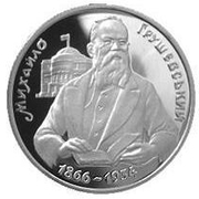 200 000 Karbovantsiv (Mykhaylo Hrushevsky) – reverse
