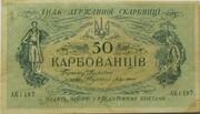 50 Karbovantsiv (Series AK I / AK II) – obverse