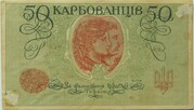50 Karbovantsiv (Series AK I / AK II) – reverse