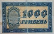 1 000 Hryven – reverse