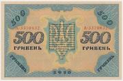 500 Hryven – reverse