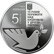 5 Hryven (75 Years of Victory in the Second World War) – obverse