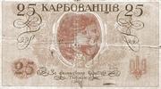 25 Karbovantsiv -  reverse