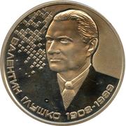 2 Hryvni (Valentyn Hlushko) -  reverse