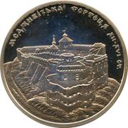 5 Hryven (Medzhybizh Fortress) -  reverse