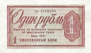 1 Ruble – obverse