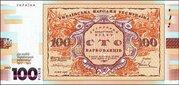 100 Karbovantsiv (Non-circulating commemorative) – obverse