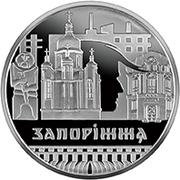 5 Hryven (Zaporizhia) – reverse