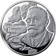 2 Hryvni (Volodymyr Perets) – reverse