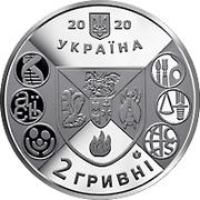 2 Hryvni (Nizhyn Mykola Gogol State University) – obverse
