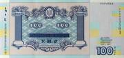100 Hryven (Non-circulating commemorative) – reverse