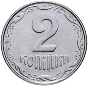 2 Kopiiky (with mintmark) -  reverse