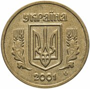 1 Hryvnia (with mintmark) – obverse