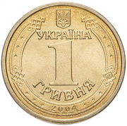 1 Hryvnia (Defeat of the Fascist Invaders) – obverse