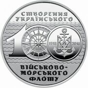 10 Hryven (100th Anniversary of the Creation of the Ukrainian Navy) -  reverse