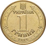 1 Hryvnia (Volodymyr the Great) -  obverse