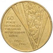 1 Hryvnia (Great Patriotic War 1941-1945) – reverse