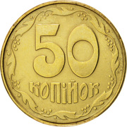50 Kopiiok (without mintmark) -  reverse