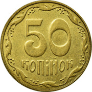 50 Kopiiok (with mintmark, non-magnetic) – reverse