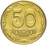 50 Kopiiok (with mintmark, magnetic) -  reverse