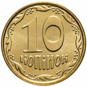 10 Kopiiok (with mintmark, non-magnetic) -  reverse