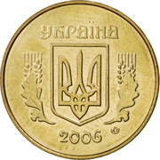 25 Kopiiok (with mintmark, non-magnetic) – obverse