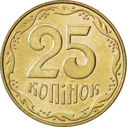 25 Kopiiok (with mintmark, non-magnetic) – reverse