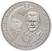 2 Hryvni (Bogdan Khanenko) -  obverse