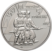 5 Hryven (100th Anniversary of Ukrainian Armed Forces) -  obverse