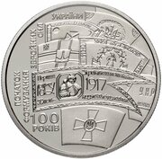 5 Hryven (100th Anniversary of Ukrainian Armed Forces) -  reverse