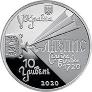 10 Hryven (Samiilo Velychko) -  obverse