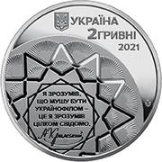 2 Hryvni (Ahatanhel Krymsky) – obverse