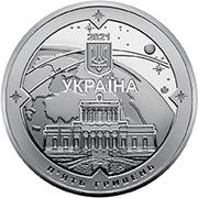 5 Hryven (Mykolaiv Astronomical Observatory) -  obverse