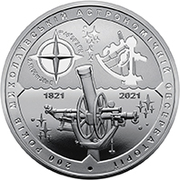 5 Hryven (Mykolaiv Astronomical Observatory) -  reverse